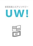 『貨客船擬人化アンソロジー UW!』 sample image