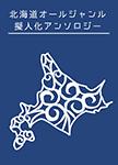 『北海道オールジャンル擬人化アンソロジー』 sample image