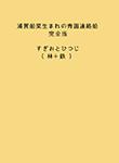 『浦賀船渠生まれの青函連絡船・完全版』 sample image