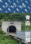 『青森・函館スポットガイドBOOK』 sample image