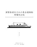 『浦賀ドック生まれの青函連絡船・増補改訂版』 sample image