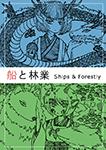 『船と林業』 sample image