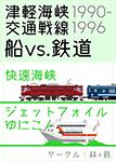 『津軽海峡交通戦線 船vs.鉄道 1990-1996』 sample image