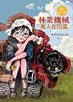 『林業機械擬人化図鑑 改訂第二版』 sample image