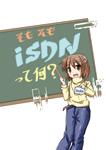 『そもそもISDNって何?』 sample image