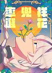 『祥花兜率選』 sample image